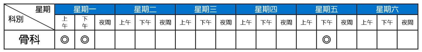 劉建麟教授門診時刻表