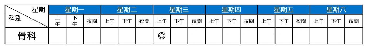 陳天雄教授門診時刻表